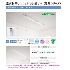 パナソニック 室内物干しユニット ホシ姫サマ 【CWFT11LR】 shopsz