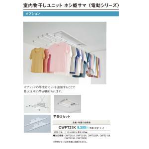 パナソニック ホシ姫サマ用竿受けセット 【CWFT21K】 shopsz