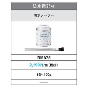ケイミュー KMEW 装飾部材 施工部材 防水シーラー 【RM875】|shopsz