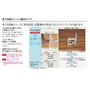 パナソニック 床下収納 固定タイプ(深型・ラクラク自立式) アルミ枠:シルバー色 【CGTJ45FS】 shopsz
