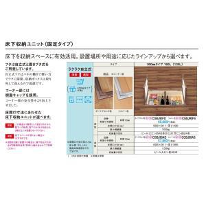 パナソニック 床下収納 固定タイプ (深型・ラクラク自立式) アルミ枠:ダークブロンズ色 【CGTJ90FD】 shopsz