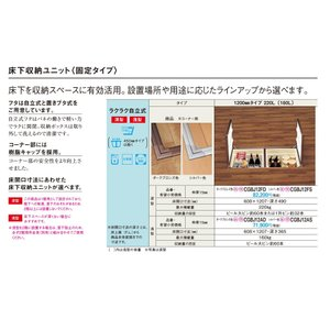 パナソニック 床下収納 固定タイプ(深型・ラクラク自立式) 【CGTJ12FS】 shopsz