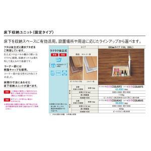パナソニック 床下収納 固定タイプ(浅型・ラクラク自立式) 【CGTJ60AD】 shopsz