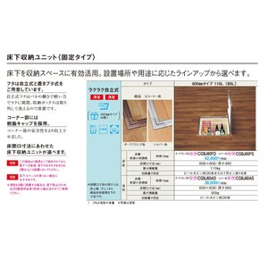 パナソニック 床下収納 固定タイプ(浅型・ラクラク自立式) 【CGTJ60AS】 shopsz