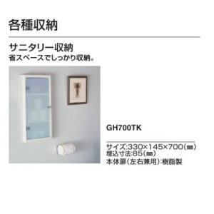 パナソニック  各種収納 サニタリー収納 【GH700TK】