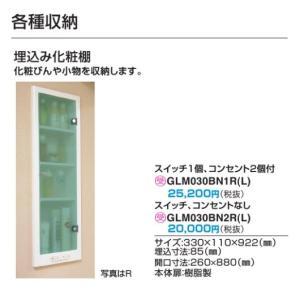 パナソニック 各種収納 埋込み化粧棚 【GLM030BN1(R・L)】|shopsz