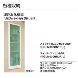 パナソニック  各種収納 埋込み化粧棚 【GLM030BN2(R・L)】|shopsz