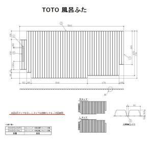 TOTO 風呂ふた(KAシャッター式) 【EKK81049W( )3】 EKK81049WR3 EKK81049WL3|shopsz