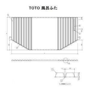 TOTO 風呂ふた(1216用・シャッター式)【EKK725W3】|shopsz