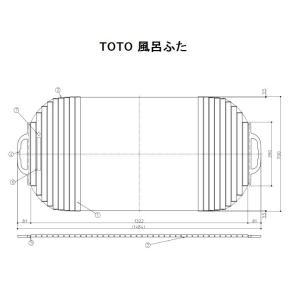 【在庫あり】TOTO 風呂ふた(シャッター式)【EKK709W3】