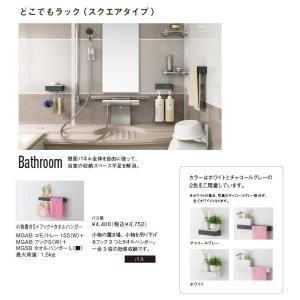 タカラ 浴室用オプション どこでもラック〈スクエアタイプ〉 【MGABコモノトレイ15S(W)+MGABフックS(W)+MGSBタオルハンガーL(浴室用)】|shopsz