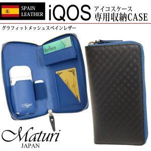アイコス IQOS ケース スペインレザー 牛革 グラフィットメッシュ ラウンドファスナー Matu...