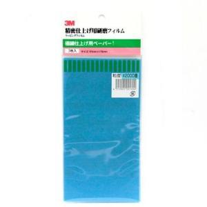 特価! 3M ラッピングフィルム3枚入り・粒度2000 極細仕上げ用ペーパー|shoptakumi