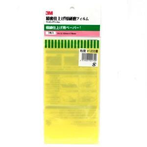 特価! 3M ラッピングフィルム3枚入り・粒度1200 極細仕上げ用ペーパー|shoptakumi