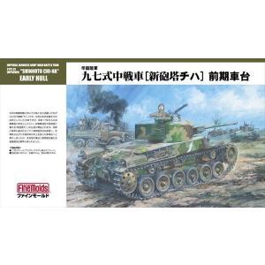 ファインモールド 1/35 九七式中戦車[新砲塔チハ]前期車台 FM26 shoptakumi
