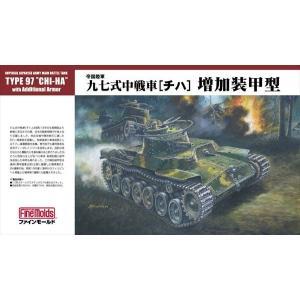 ファインモールド 1/35 九七式中戦車[チハ]増加装甲型 FM27 shoptakumi