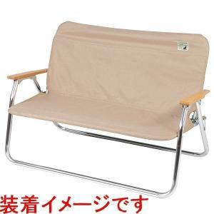 キャプテンスタッグ アルミ背付ベンチ用 着せかえカバー[ベージュ] UC-1651|shoptakumi