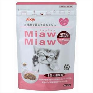 「アイシア」 MiawMiaw カリカリ小粒 ささみ 270g|shoptakumi