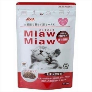 「アイシア」 MiawMiaw カリカリ小粒 まぐろ 270g|shoptakumi