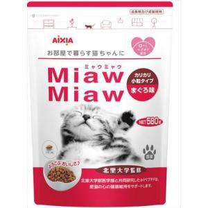 「アイシア」 MiawMiaw カリカリ小粒 まぐろ 580g|shoptakumi