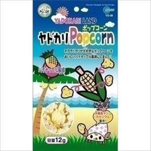ヤドカリポップコーン パイナップル風味12g shoptakumi