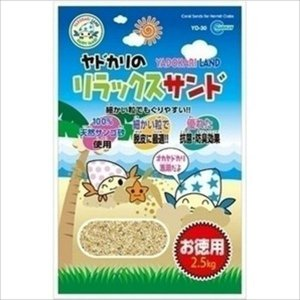 ヤドカリのリラックスサンドお徳用 YD?30|shoptakumi