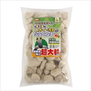 カメの消臭砂利 超大粒 2.5L|shoptakumi