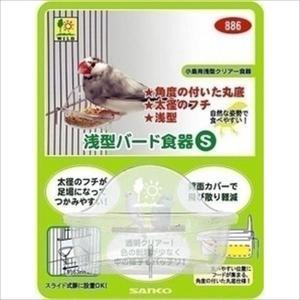 サンコー 浅型バード食器S|shoptakumi