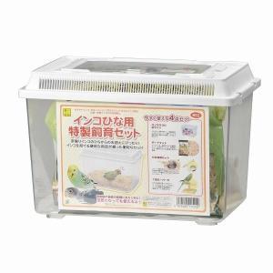 サンコー インコひな用 特製飼育セット|shoptakumi