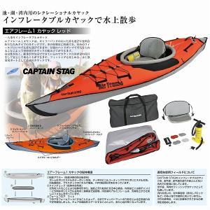 キャプテンスタッグ カヤック エアフレーム1 カヤック レッドMC-1429|shoptakumi