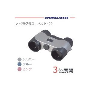 オペラグラス ペット400|shoptakumi