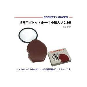 携帯用ポケットルーペ 小箱入り 2.5倍 RK-44P|shoptakumi