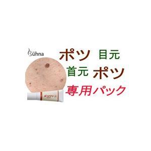 ビューナ ポツペリ|shoptakumi