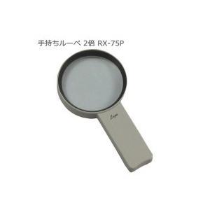 手持ちルーペ 2倍 RX-75P|shoptakumi