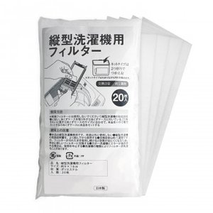 縦型洗濯機用フィルター 20枚入 shoptakumi