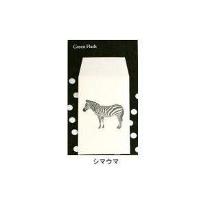Green Flash  mini envelope(ミニ封筒) 5枚入り 5袋セット|shoptakumi