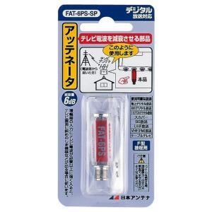 日本アンテナ CS対応減衰器(ATT:アッテネーター) FAT-6PS-SP|shoptakumi