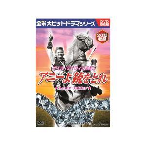 全米大ヒットドラマシリーズ アニーよ銃をとれ DVD10枚組(ACC-022)|shoptakumi
