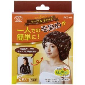 ケープ&キャップ 2枚入 ACC-01|shoptakumi