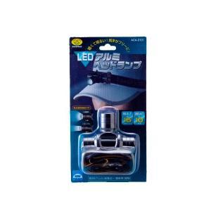 スマイルキッズ(SMILE KIDS) LEDアルミヘッドランプ ACA-3101|shoptakumi
