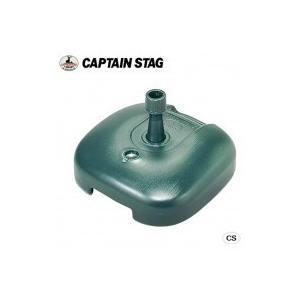 CAPTAIN STAG ガーデンパラソルベーススタンド グリーン MG-355|shoptakumi