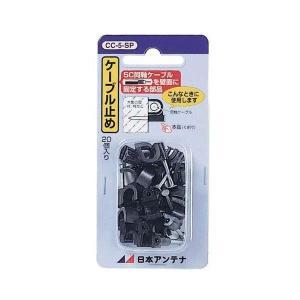 日本アンテナ 家庭受信用 ケーブル止め(ケーブルクリップ) 5C同軸ケーブル用(20個入り) CC-5-SP|shoptakumi