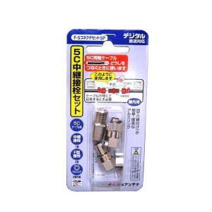 日本アンテナ 家庭受信用 5C中継接栓セット(F型接栓5C用(2個入り)と中継接栓) F-5コネクタセットSP|shoptakumi