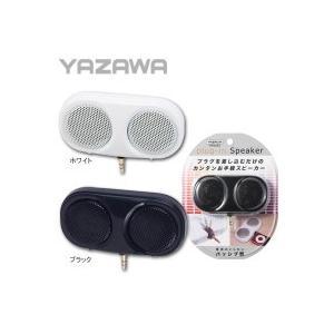 YAZAWA(ヤザワ) パッシブ型プラグインスピーカー|shoptakumi