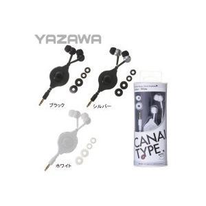 YAZAWA(ヤザワ) 巻き取りカナルタイプステレオイヤホン|shoptakumi