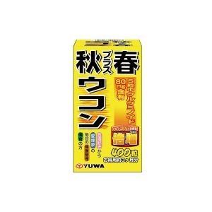 ユーワ 新・秋プラス春ウコン お得用約3ヶ月分 100g(250mg×400粒) 4092|shoptakumi