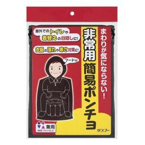 非常用簡易ポンチョ CL-66|shoptakumi