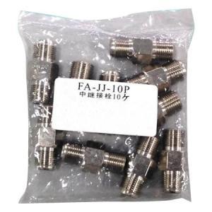 エス・イー・ディー 中継接栓10個袋入り FA-JJ-10P shoptakumi