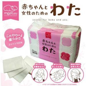 ハクゾウ meetuu 赤ちゃんと女性のためのわた 270組(540枚) 2袋セット 1410806|shoptakumi
