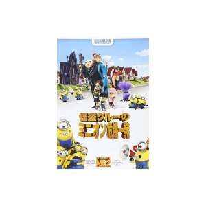 DESPICABLE ME 2 怪盗グルーのミニオン危機一発 DVD GNBF2334|shoptakumi